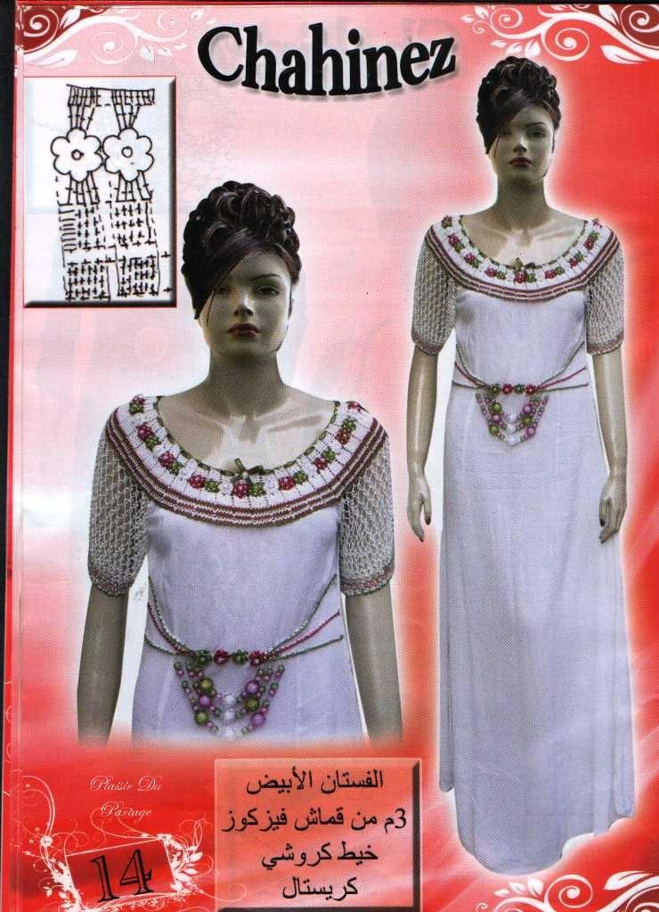 مجلة كروشية.مجلة شهناز لفساتين الكروشية رائعة.كروشية مع القماش مجلة كاملة